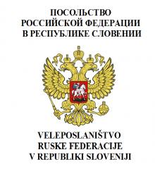 Посольство России в Словении логотип